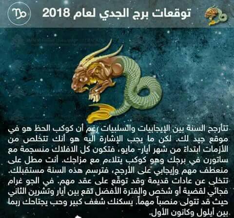 توقعات برج الجدي 2018