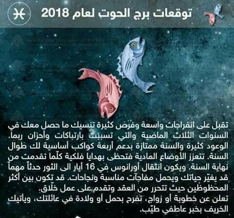 برج الحوت لعام 2018