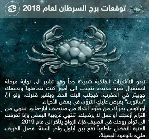 توقعات برج السرطان 2018