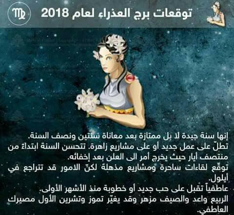 توقعات برج العذراء 2018