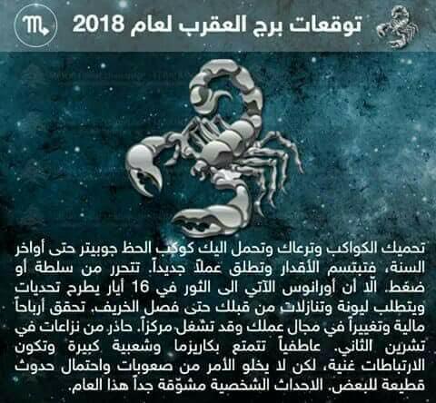 برج-العقرب-شهر-مارس-2018