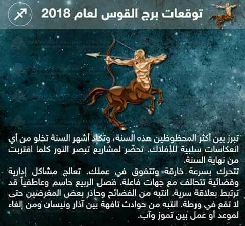 برج القوس 2018