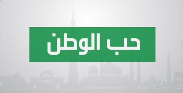 حب الوطن - بحث علمي عن الوطن فى الاسلام جاهز للطبع