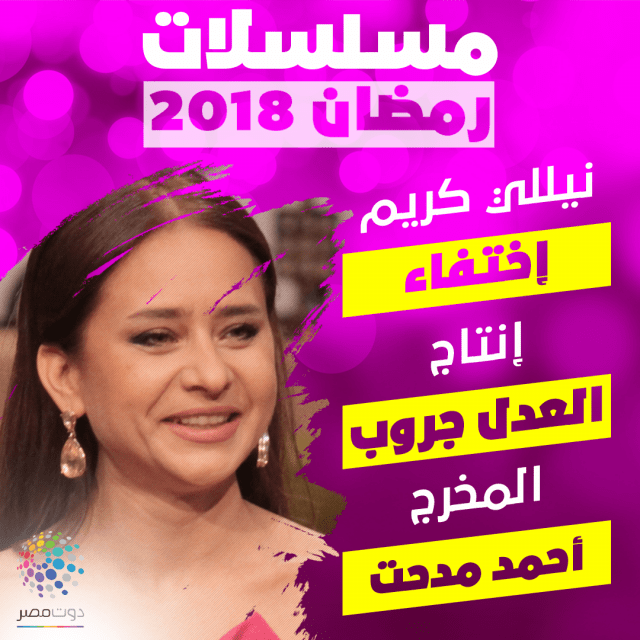 اختفاء نيلي كريم - موعد عرض مسلسل اختفاء نيللي كريم فى شهر رمضان 2018