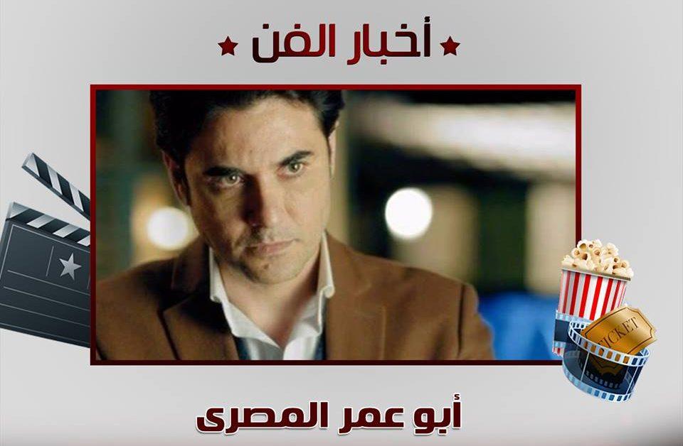 وعد-مسلسل-ابو-عمر-المصري-فى-شهر-رمضان-2018