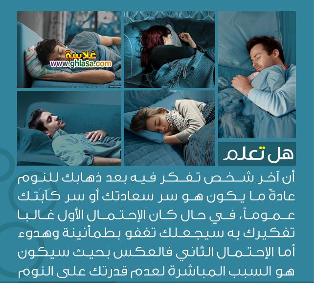 شخص تفكر فيه بعد ذهابك للنوم عادةً ما يكون هو سر سعادتك أو سر كَآبَتك عموماً - صور معلومات ثقافية عامة مفيدة هل تعلم