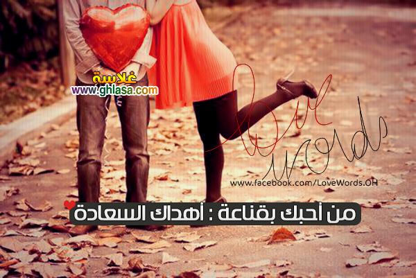 صور حب رومانسية فيسبوك