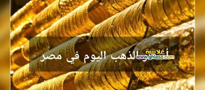 سعر-الذهب-اليوم