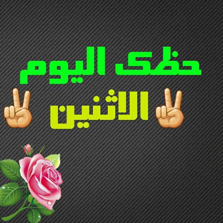 .jpg - حظك اليوم الاثنين 5-2-2018 - ابراج اليوم الاثنين 5/2/2018