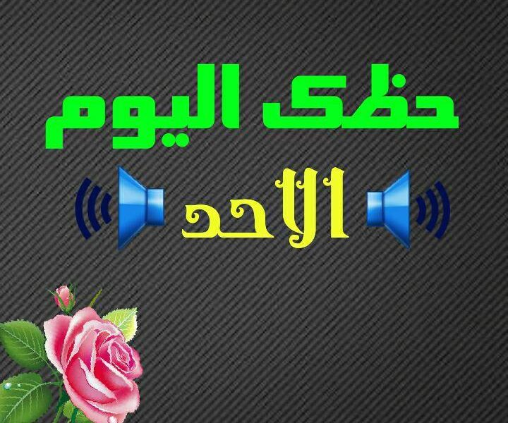 حظك اليوم الاحد 18-2-2018 ابراج اليوم الاحد 18/2/2018