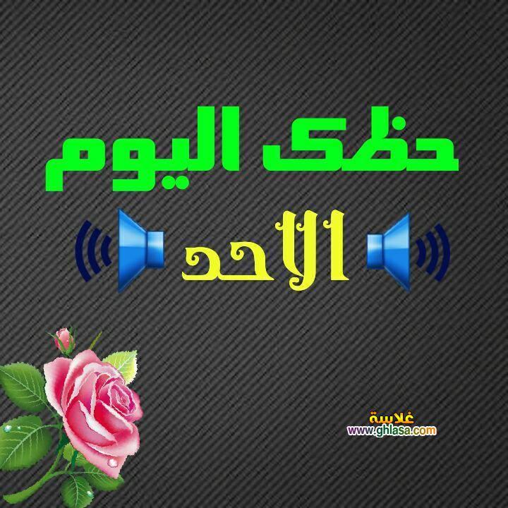 حظك-اليوم-الاحد-11/2/2018