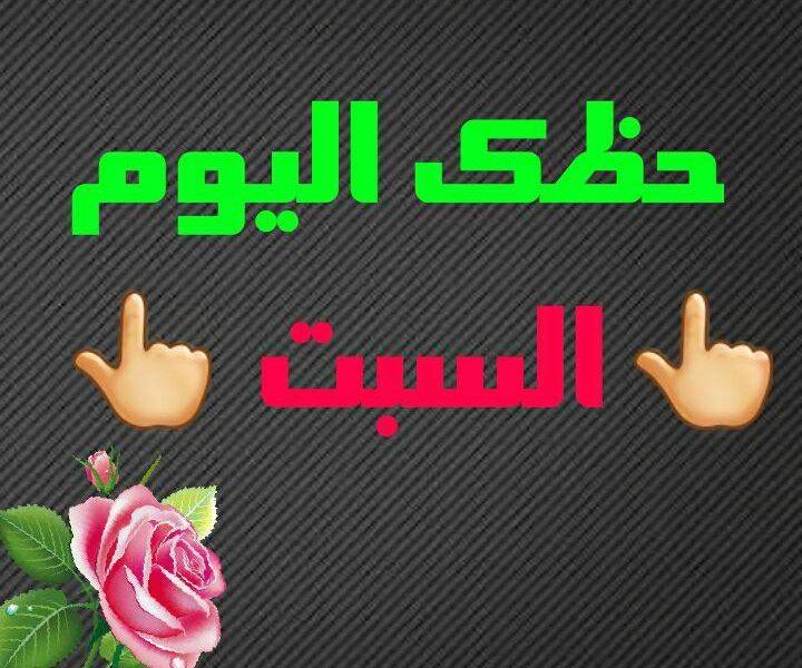 ابراج اليوم السبت 24/2/2018 توقعات ماغي فرح