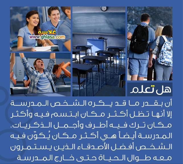 ما قد يكره الشخص المدرسة إلا أنها تظل أكثر مكان ابتسم فيه وأكثر مكان ترك فيه أطرف الذكريات - صور معلومات عامة هل تعلم ثقافية اسلامية صحية