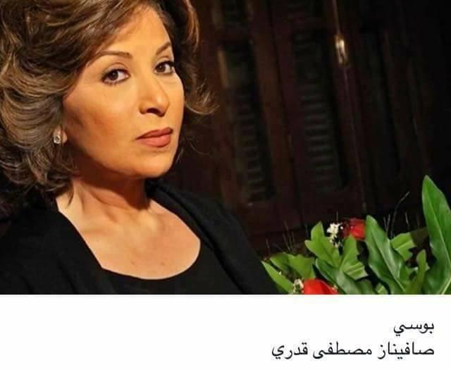 صافيناز مصطفي قدري - اسماء الفنانين الحقيقية 90 فنان وفنانة