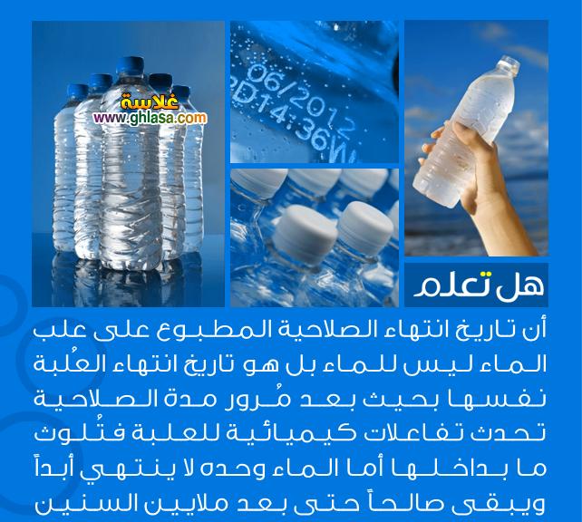 انتهاء الصلاحية المطبوع على علب الماء ليس للماء بل هو تاريخ انتهاء العلبة نفسها لإن الماء لا تاريخ انتهاء له أبداً - صور معلومات عامة هل تعلم ثقافية اسلامية صحية