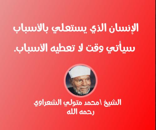 مقولات الشيخ الشعراوي