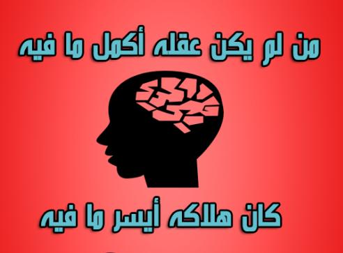 حكمة اليوم 2018 احدث حكم عن الدنيا والمستقبل
