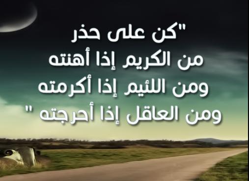 وعبر عن الحياة 13 - حكم وعبر عن الحياة حكمة مكتوبة على صورة