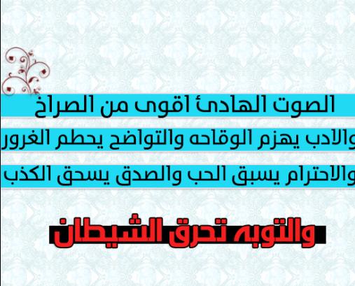 وعبر عن الحياة 6 - حكم وعبر عن الحياة حكمة مكتوبة على صورة