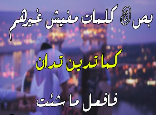 وعبر عن الحياة 7 - حكم وعبر عن الحياة حكمة مكتوبة على صورة