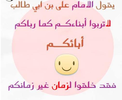 ومواعظ 17 - حكم ومواعظ صور مكتوب عليها حكمة جديدة