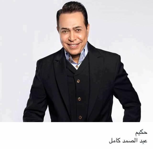 عبدالصمد كامل - اسماء الفنانين الحقيقية 90 فنان وفنانة