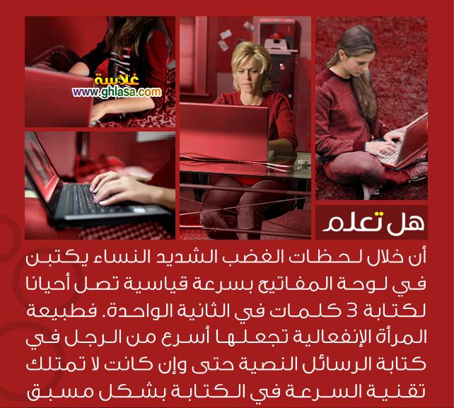 لحظات الغضب الشديد النساء يكتبن في لوحة المفاتيح بسرعة قياسية تصل أحيانا لكتابة 3 كلمات في الثانية الواحدة - صور معلومات عامة هل تعلم ثقافية اسلامية صحية