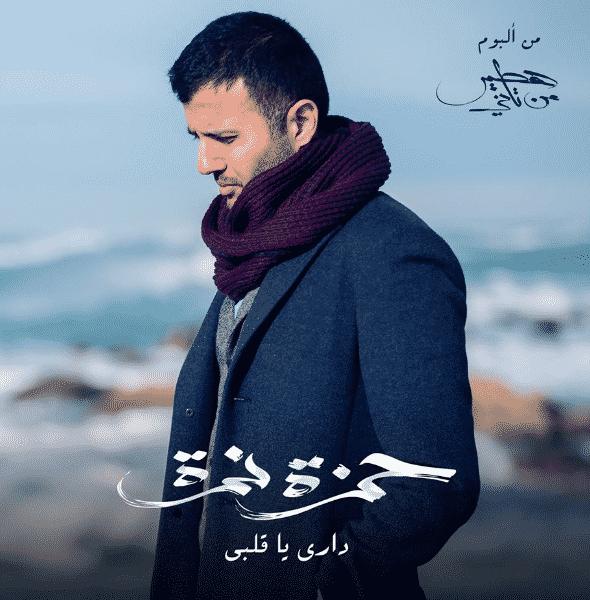 هطير من تاني حمزة نمرة داري يا قلبي 2018