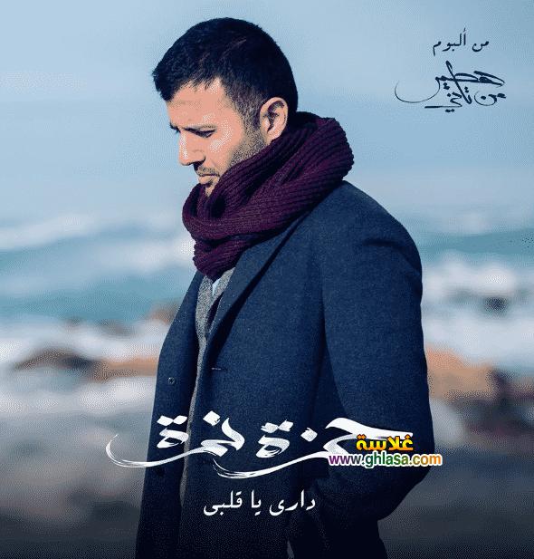 كلمات-اغنية-داري-داري-حمزة-نمرة