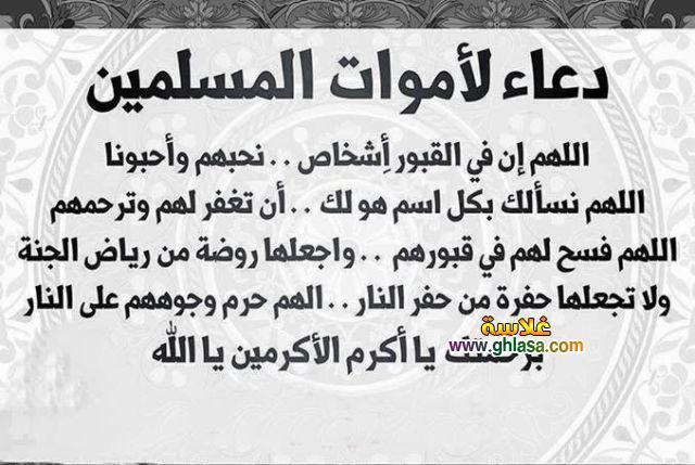 دعاء الميت لاموات المسلمين والمسلمات