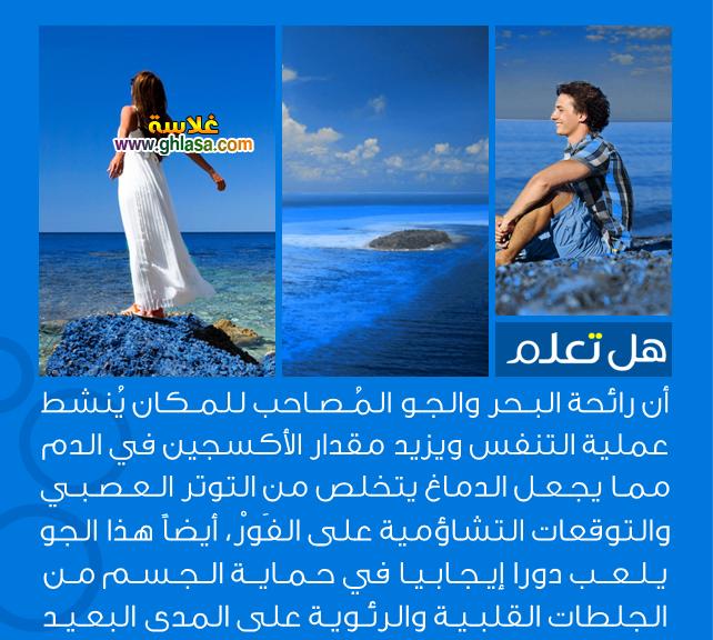 صور معلومات عامة هل تعلم ثقافية اسلامية صحية