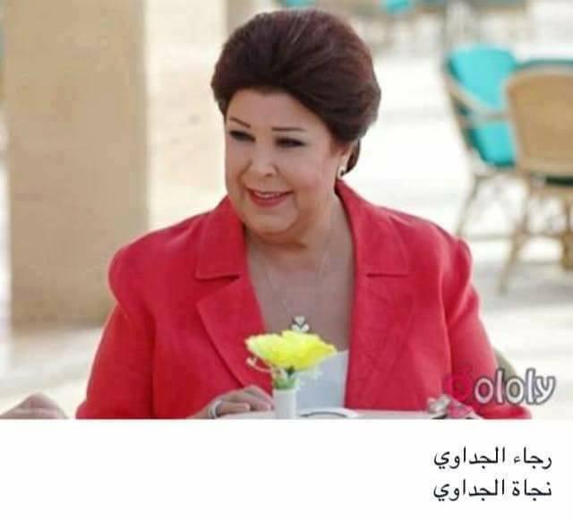 الجداوي نجاة الجداوي - اسماء الفنانين الحقيقية 90 فنان وفنانة
