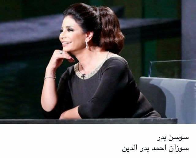بدر سوزان احمد بدر الدين - اسماء الفنانين الحقيقية 90 فنان وفنانة