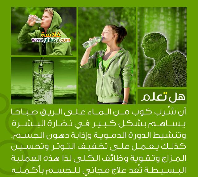 كوب من الماء على الريق صباحاً يعد أفضل علاج مجاني لكافة وظائف الجسم - معلومات عامة وهامة هل تعلم ثقافة عامة