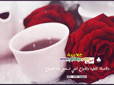 صور-صباح-الخير-صباح-الورد صباح-الحب-فيسبوك-2018