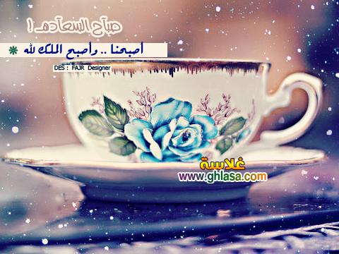 صور-و-رسائل-صباح-الخير-مسجات-الصباح-2018
