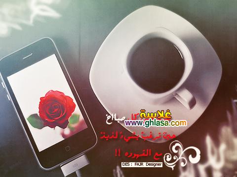 الخير 22 - صور و رسائل صباح الخير مسجات الصباح 2018