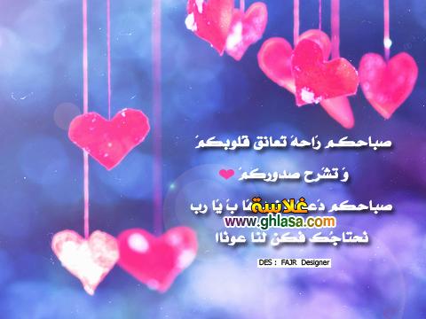 صباح-الحب