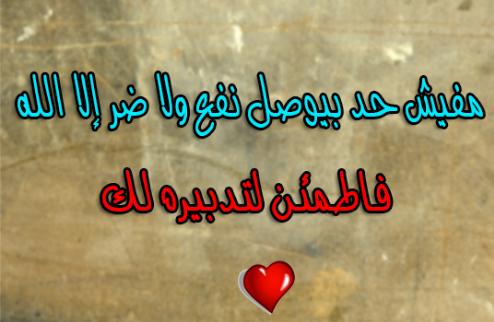 صور حكم وامثال عامة واسلامية فيس بوك