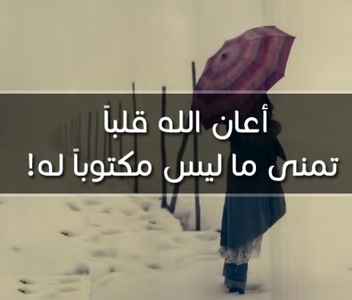 حكم وامثال 16 - صور حكم وامثال عامة واسلامية فيس بوك