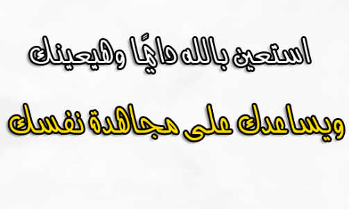حكم وامثال 19 - صور حكم وامثال عامة واسلامية فيس بوك