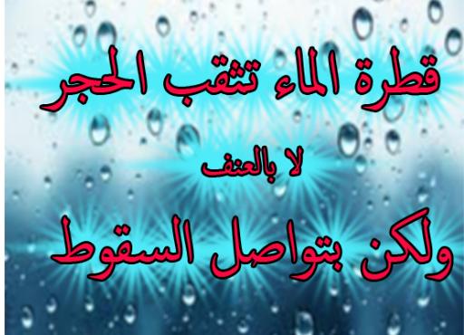 حكم وامثال 4 - صور حكم وامثال عامة واسلامية فيس بوك