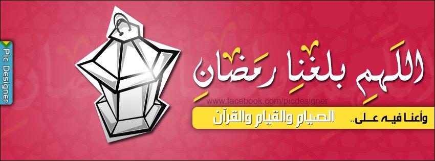 غلاف شهر رمضان 2018 11 - صور غلاف فيسبوك شهر رمضان 2018