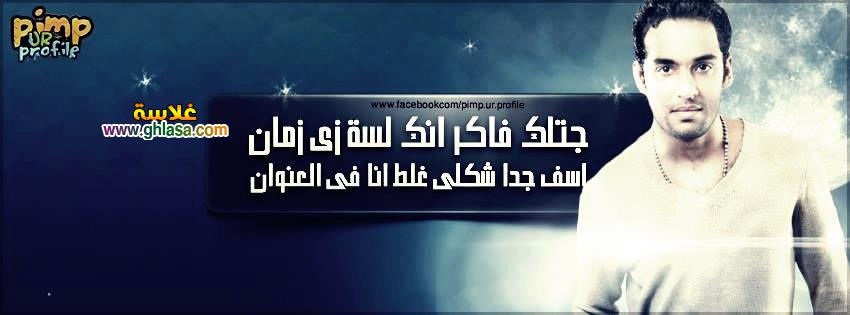 صور غلاف فيس بوك