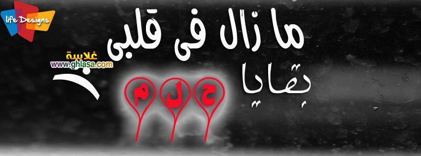 غلاف فيس بوك ghlasa 30 - مجموعة صور فيس بوك للبروفيل