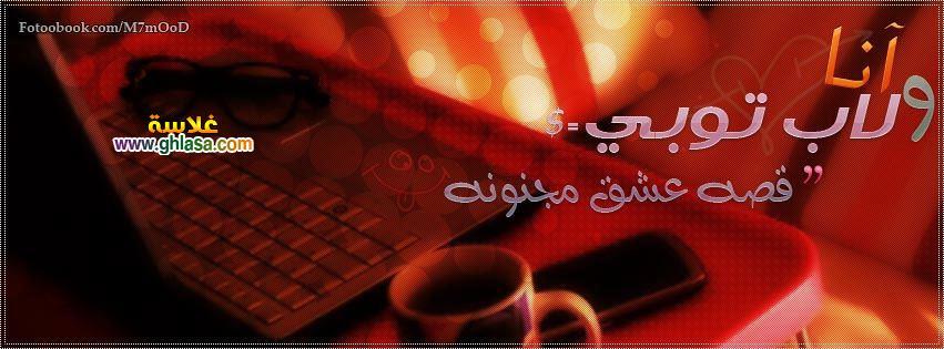 غلاف فيس بوك ghlasa 37 - مجموعة صور فيس بوك للبروفيل
