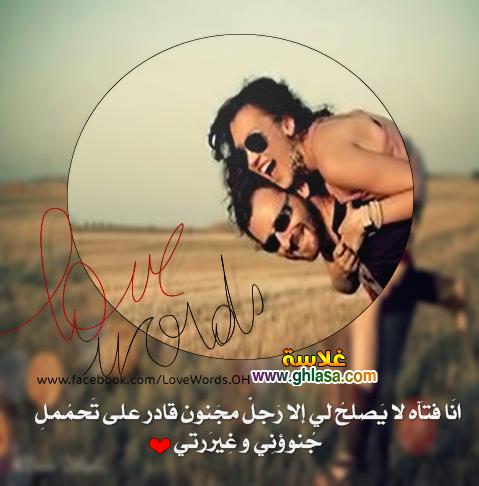 مكتوب عليها 11 - احلى كلام حب مكتوب على صور رومانسية 2018