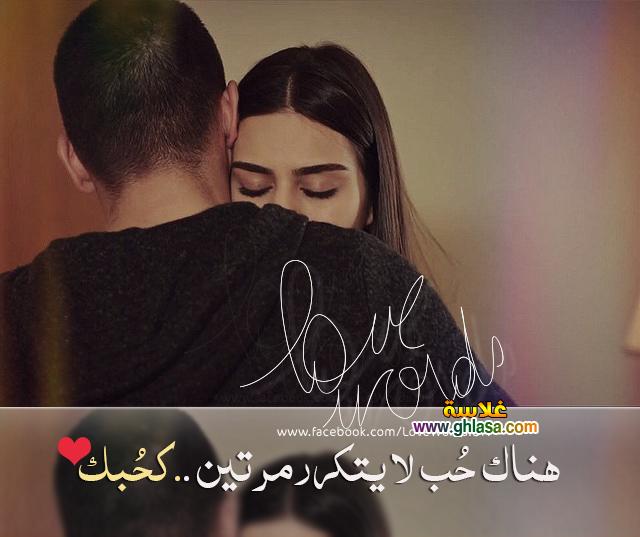 مكتوب عليها 13 - احلى كلام حب مكتوب على صور رومانسية 2018