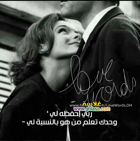 مكتوب عليها 15 - احلى كلام حب مكتوب على صور رومانسية 2018