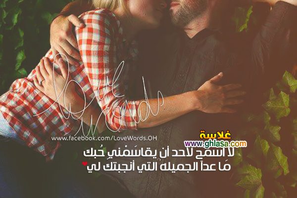 مكتوب عليها 17 - احلى كلام حب مكتوب على صور رومانسية 2018